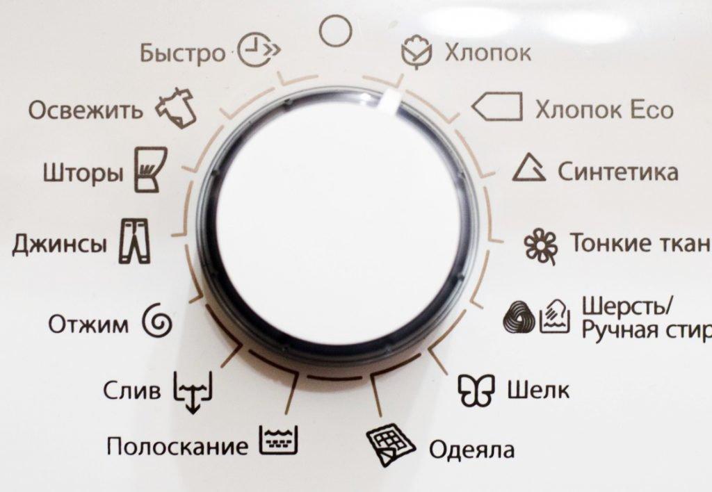 Полоскание на стиральной машинке