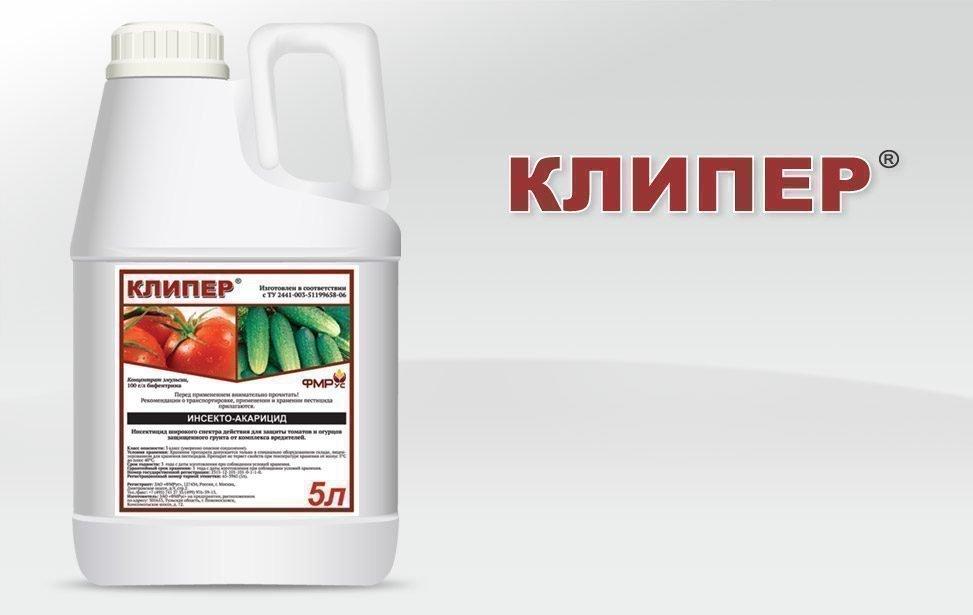 Препарат «Клипер»