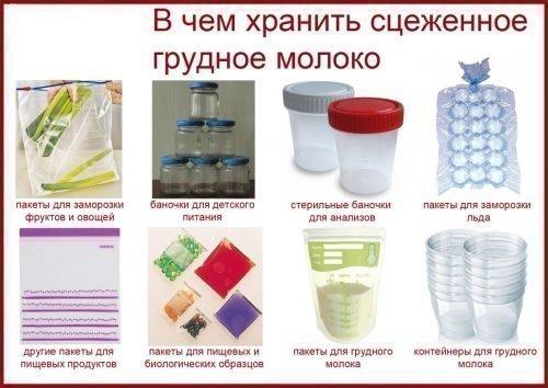 Подходящая тара для хранения грудного молока